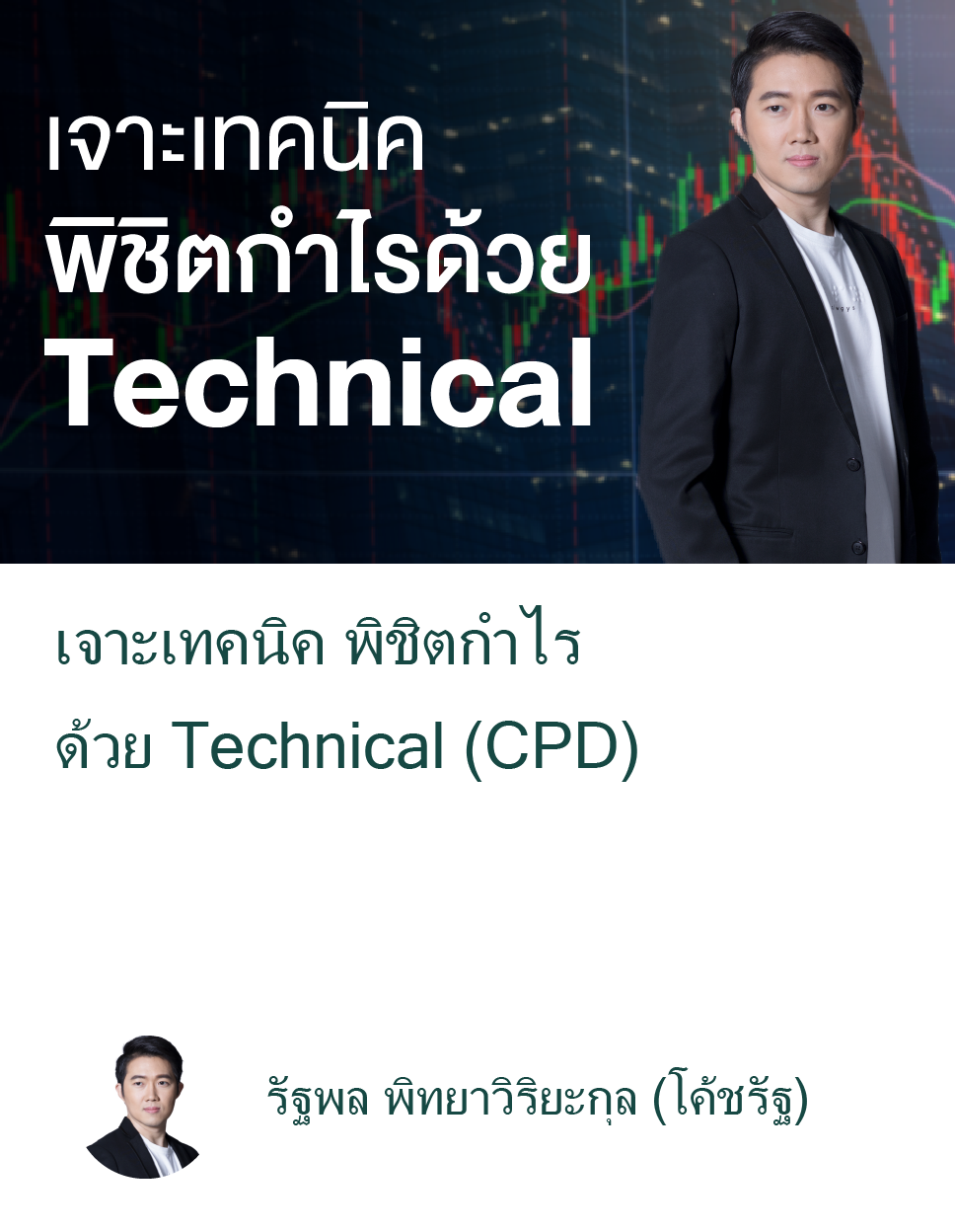 2630-Course Card CPD (1)